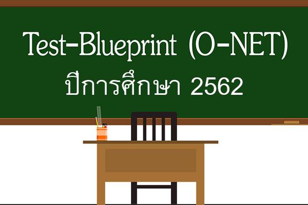 O-NET 2562